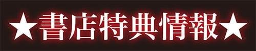 「エンジェル倶楽部」10月号 書店特典情報