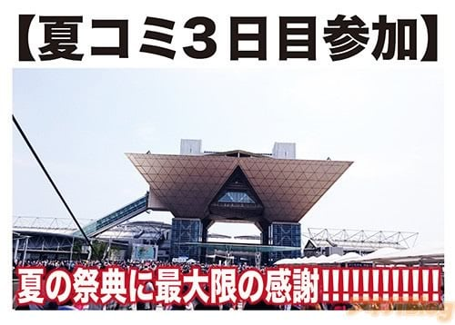 夏コミ3日目参加 夏の祭典に最大限の感謝!!