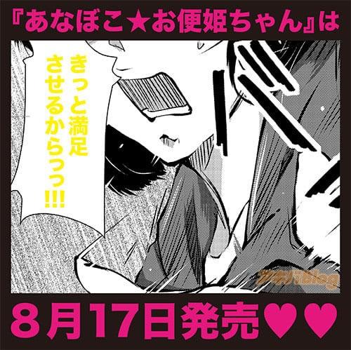 �遠くろ助「あなぼこ☆お便姫ちゃん」は8月17日発売