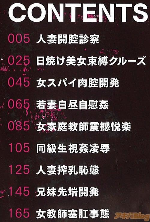武蔵ダイチ「クリ姦絶頂グラマー」目次