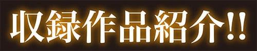 武蔵ダイチ「クリ姦絶頂グラマー」収録作品紹介