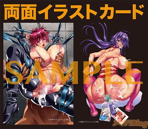 武蔵ダイチ「クリ姦絶頂グラマー」特典:両面イラストカード