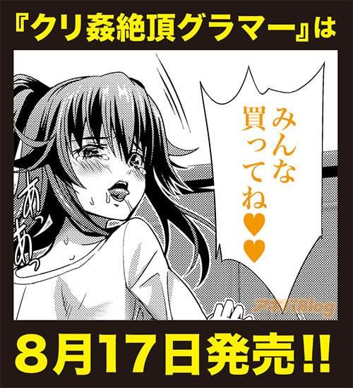 武蔵ダイチ「クリ姦絶頂グラマー」は8月17日発売