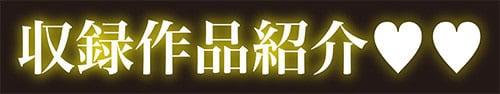 �遠くろ助「あなぼこ☆お便姫ちゃん」収録作品紹介